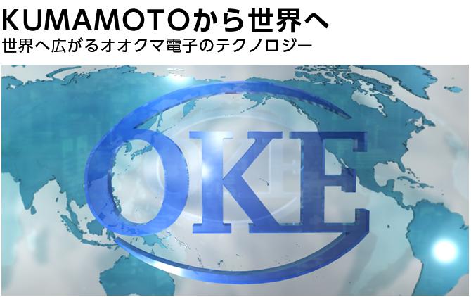 KUMAMOTOから世界へ